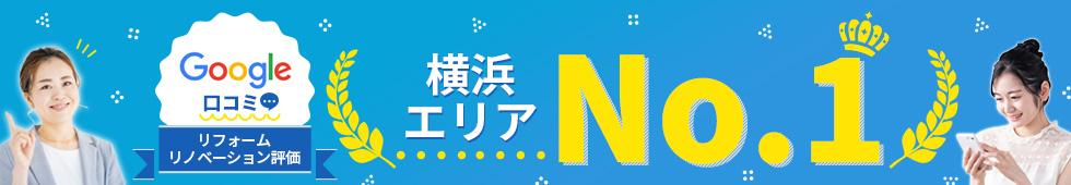 google口コミ 青葉台no.1 株式会社アクアラボ