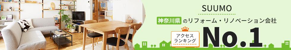 SUUMO アクセスランキングno.1 株式会社アクアラボ