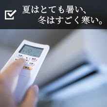 夏はとても暑い、冬はすごく寒い。
