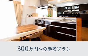 300万円~の参考プラン
