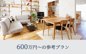 600万円~の参考プラン