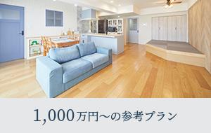 1,000万円~の参考プラン