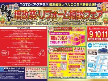 【イベント・相談会】TOTO横浜港北ショールーム