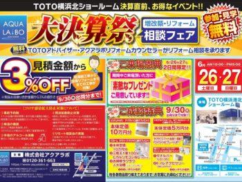 アクアラボ2021年大決算祭 TOTO横浜港北ショールーム